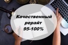 Напишу текст размером 3 тыс зн. о достопримечательностях Санкт-Петербурга 15 - kwork.ru