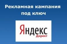 3 объявления-50 ключей РСЯ Яндекс Директ 25 - kwork.ru