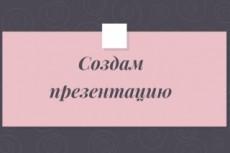 Разработаю дизайн красивой и яркой рекламки в виде флаера или листовки 30 - kwork.ru