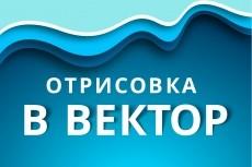 Логотип. Отрисовка в векторе 45 - kwork.ru