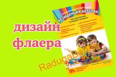Красивый дизайн флаера, листовки 5 - kwork.ru