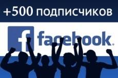 500 участников в вашу группу Facebook 7 - kwork.ru