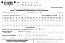 Оформлю любой первичный документ 3 - kwork.ru