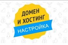 Зарегистрирую быстрый хостинг для вашего сайта 23 - kwork.ru