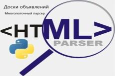 Парсер товаров, новостей, информации 9 - kwork.ru