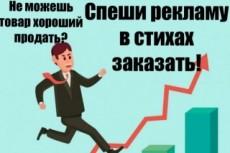 Напишу эмоциональное стихотворение для рекламы ваших товаров и услуг 9 - kwork.ru