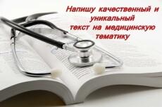 Уникальная статья для сайта на медицинскую и косметологическую тему 7 - kwork.ru