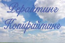 Написание уникального текст, перевод текста 11 - kwork.ru