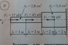 Помогу решить задачу по механике 26 - kwork.ru