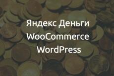 Яндекс карты 8 - kwork.ru