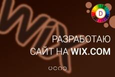 Создам сайт на Wix 6 - kwork.ru