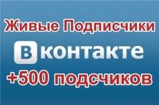 Добавлю 777 подписчиков в Вашу группу, паблик или на аккаунт ВК 13 - kwork.ru