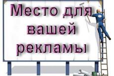 Размещение баннера на портале diastyle. ru 23 - kwork.ru