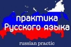 Репетитор по русскому языку 10 - kwork.ru