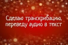 Транскрибация текста 23 - kwork.ru