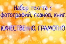 Качественно и быстро наберу текст с фото и сканированных документов 12 - kwork.ru