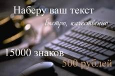 Наберу текст быстро и грамотно 12 - kwork.ru
