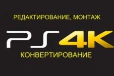 Сделаю конвертацию видео 9 - kwork.ru