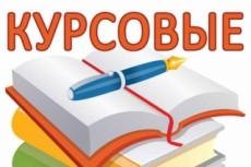 Оформлю курсовую, диплом 9 - kwork.ru