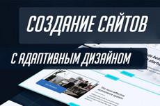 Уникальный дизайн сайта под ваш товар или услугу 27 - kwork.ru