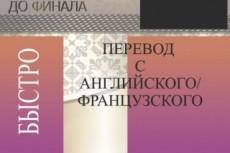 Выполню перевод с английского или французского 12 - kwork.ru