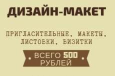 Разработаю дизайн пригласительных 22 - kwork.ru