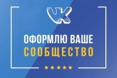 Сделаю оформление Вконтакте для группы 12 - kwork.ru