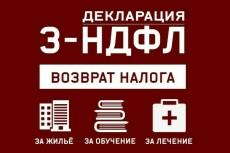 Составлю декларацию 3 НДФЛ 21 - kwork.ru
