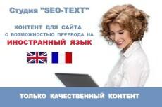 Напишу 30 развернутых комментариев на ваш сайт 8 - kwork.ru
