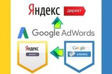 Перенесу рекламную кампанию из Google Adwords в Яндекс.Директ (100 объявлений) 8 - kwork.ru