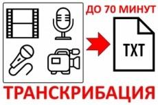 Перевод  в текст аудио- или видеофайла. Транскрибация 19 - kwork.ru