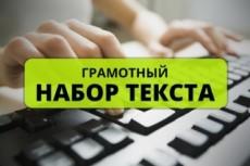 Грамотный набор текста, транскрибация 8 - kwork.ru