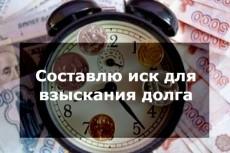 Составлю заявление на банкротство 5 - kwork.ru