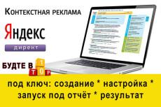 Создадим сайт под ключ на Wordpress 31 - kwork.ru