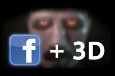 Создам 3d модель лого 13 - kwork.ru