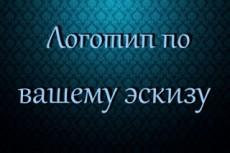 Логотип в векторе по вашему эскизу 43 - kwork.ru