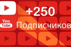 Добавлю 250 подписчиков на ваш канал YouTube | Ручная работа, без списаний 4 - kwork.ru