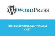 Сделаю адаптивный сайт на wordpress 13 - kwork.ru