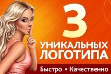 Сделаю 3 варианта логотипа 52 - kwork.ru