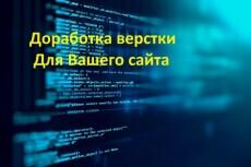 Доработаю или поправлю верстку Вашего сайта 71 - kwork.ru