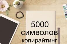 Напишу интересную статью. Тема - IT, гаджеты, ПО 14 - kwork.ru