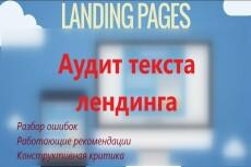 Подключу на лендинг  Yandex metrika, Google Analytics и настрою цели 5 - kwork.ru