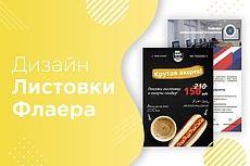 Создам дизайн Landing Page 63 - kwork.ru