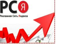 Настрою рекламу в Рекламной сети Яндекса 9 - kwork.ru