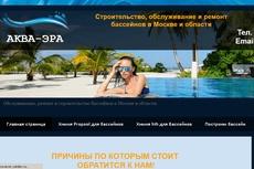 Строительство бань и саун Lading page 14 - kwork.ru