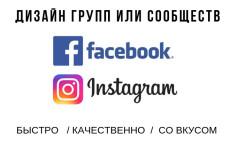 Дизайн, оформление группы, сообщества, страниц на Facebook 29 - kwork.ru