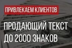 напишу 2 текста по 2500 символов 7 - kwork.ru