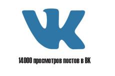 101 ссылка на ваш сайт из соцсетей плюс трафик 3050 посетителей 17 - kwork.ru