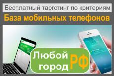 Соберу 5000 телефонов для смс рассылки 5 - kwork.ru