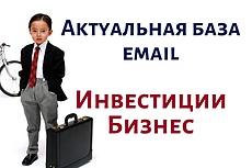 564 тыс. 498 email по женским темам + очистка базы в подарок 20 - kwork.ru